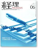 売掛金回収記事6